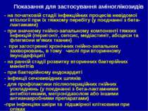 Показання для застосування аміноглікозидів - на початковій стадії інфекційних...