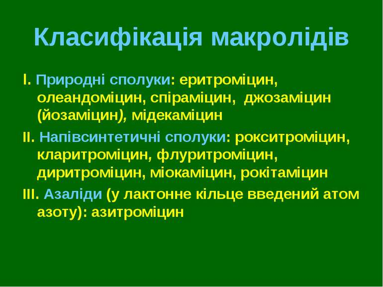 Класифікація макролідів І. Природні сполуки: еритроміцин, олеандоміцин, спіра...