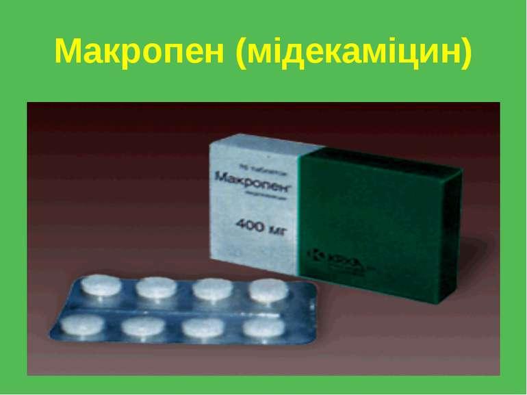 Макропен (мідекаміцин)