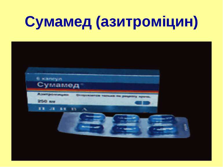 Сумамед (азитроміцин)