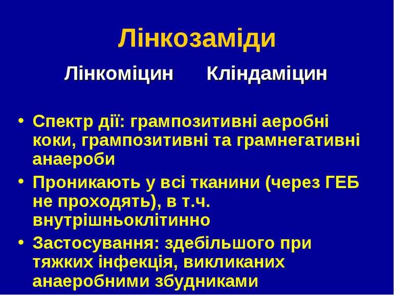Лінкозаміди Лінкоміцин Кліндаміцин Спектр дії: грампозитивні аеробні коки, гр...