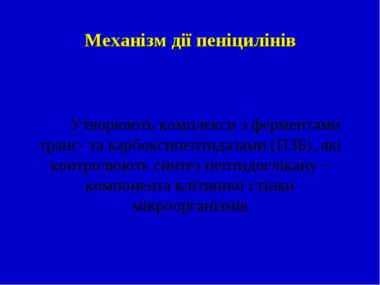 Механізм дії пеніцилінів Утворюють комплекси з ферментами транс- та карбоксип...
