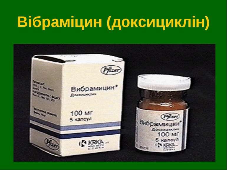 Вібраміцин (доксициклін)
