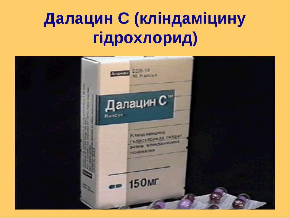 Далацин С (кліндаміцину гідрохлорид)