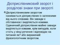 Дієприслівниковий зворот і розділові знаки при звороті Дієприслівниковим звор...