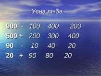 Усна лічба 900 - 100 400 200 500 + 200 300 400 90 - 10 40 20 20 + 90 80 20