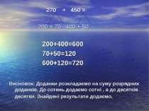 270 + 450 = 200 + 70 400 + 50 200+400=600 70+50=120 600+120=720 Висновок: Дод...