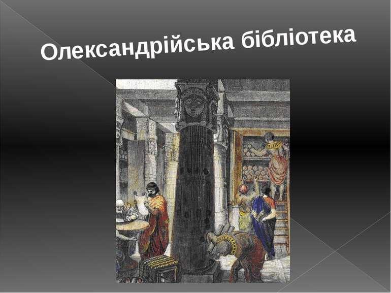Олександрійська бібліотека