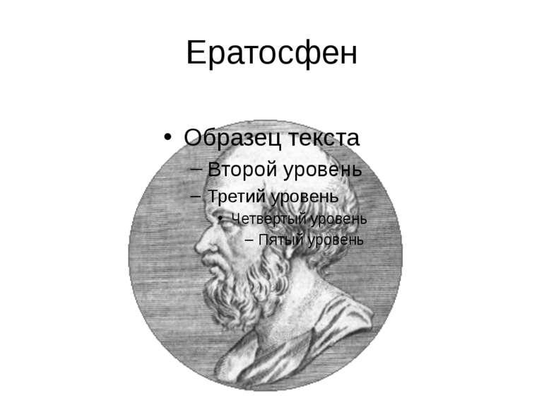 Ератосфен