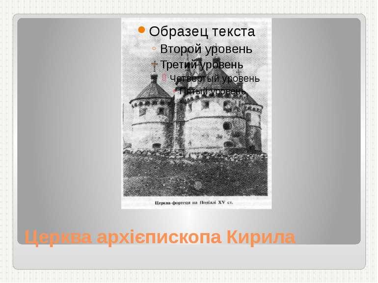 Церква архієпископа Кирила