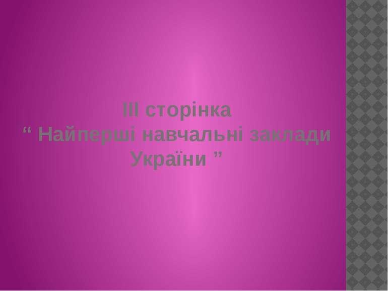 """III сторінка"""" Найперші навчальні заклади України """""""