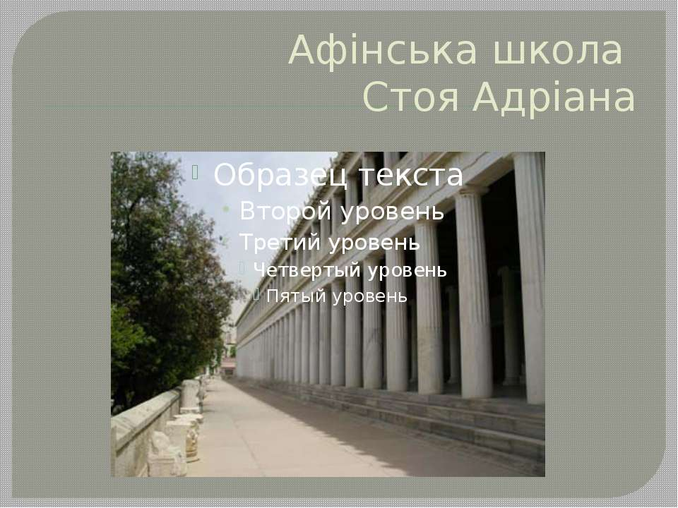 Афінська школа Стоя Адріана