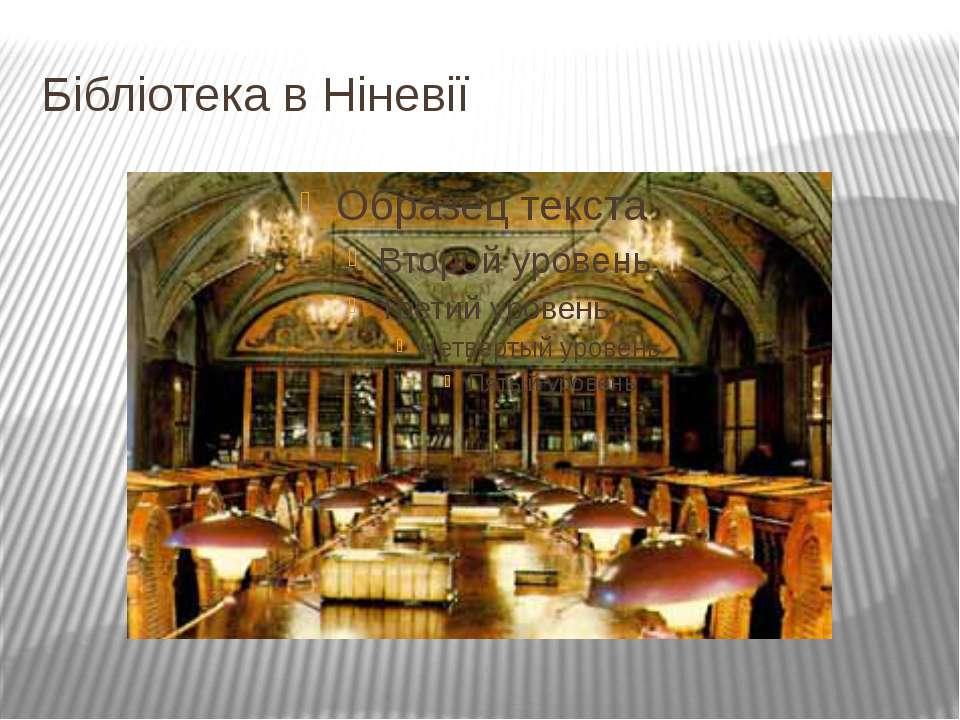Бібліотека в Ніневії