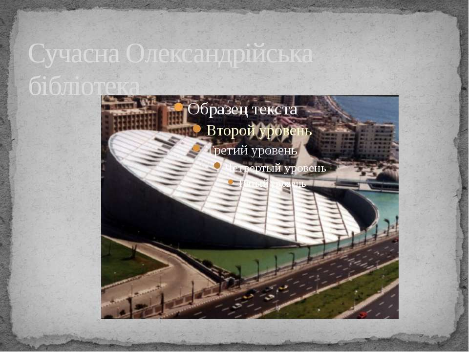 Сучасна Олександрійськабібліотека