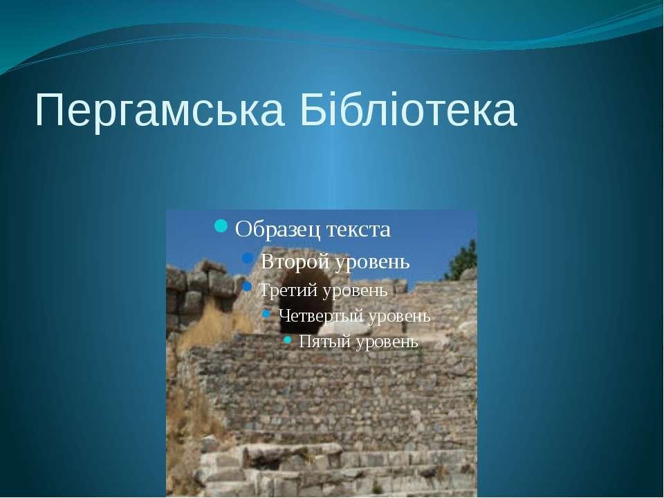 Пергамська Бібліотека
