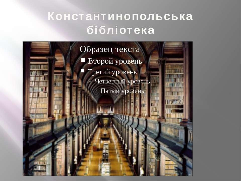 Константинопольська бібліотека