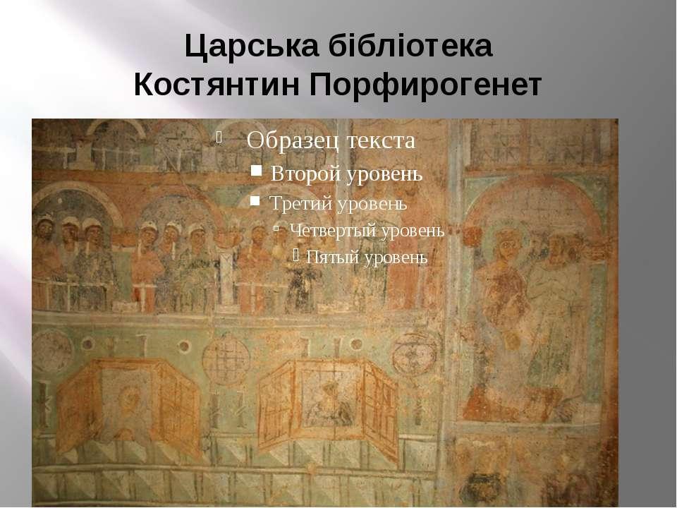 Царська бібліотекаКостянтин Порфирогенет