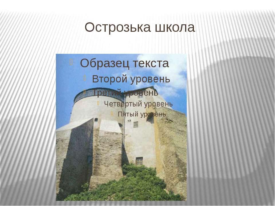 Острозька школа