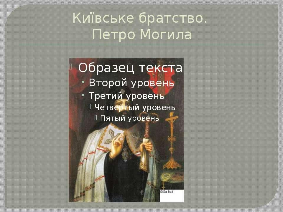 Київське братство. Петро Могила