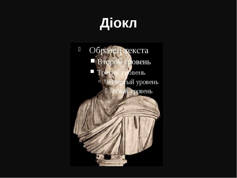 Діокл