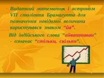 Видатний математик і астроном VII століття Брамагупта для позначення невідомо...