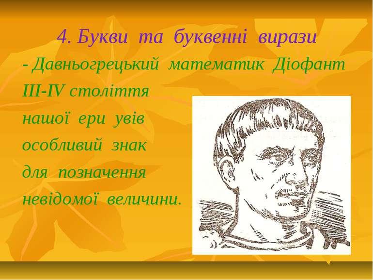 4. Букви та буквенні вирази - Давньогрецький математик Діофант III-IV столітт...