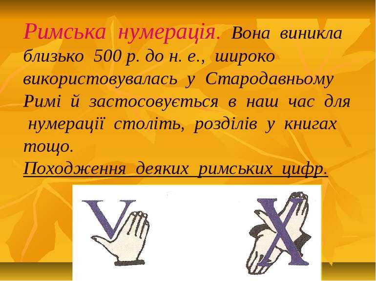 Римська нумерація. Вона виникла близько 500 р. до н. е., широко використовува...