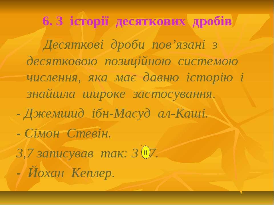 6. З історії десяткових дробів Десяткові дроби пов'язані з десятковою позицій...