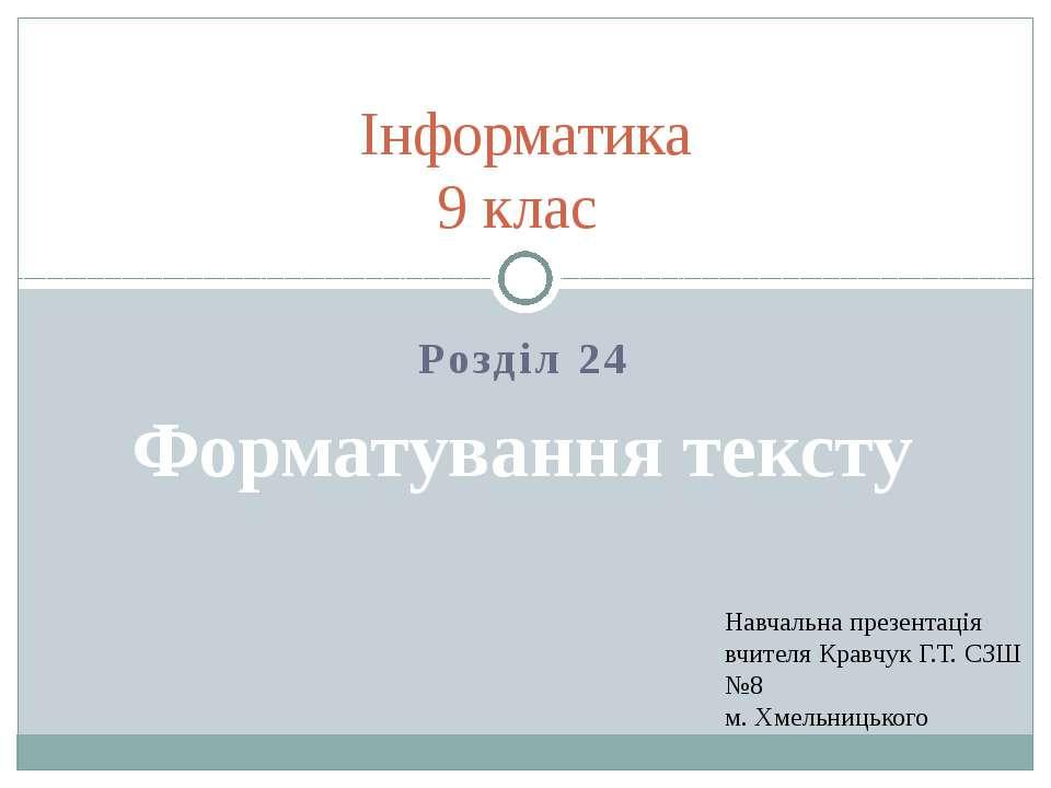 Розділ 24 Форматування тексту Інформатика 9 клас Навчальна презентація вчител...