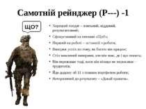 Самотній рейнджер (P---) -1 Хороший солдат – лояльний, відданий, результативн...