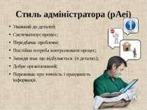 Стиль адміністратора (pAei) Уважний до деталей; Систематизує процес; Передбач...