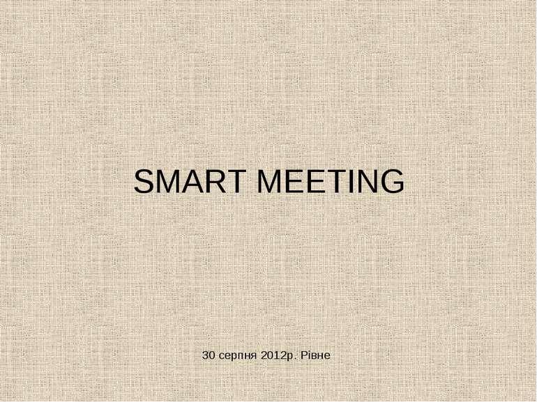 SMART MEETING 30 серпня 2012р. Рівне
