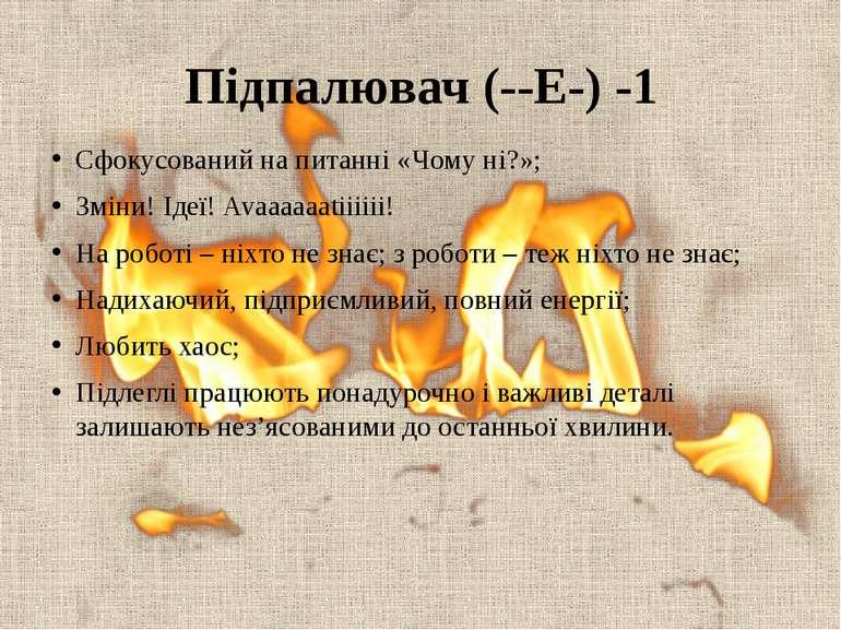 Підпалювач (--E-) -1 Сфокусований на питанні «Чому ні?»; Зміни! Ідеї! Avaaaaa...