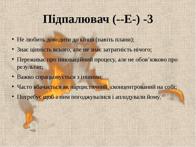 Підпалювач (--E-) -3 Не любить доводити до кінця (навіть плани); Знає цінніст...
