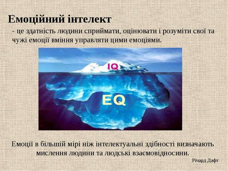 Емоційний інтелект - це здатність людини сприймати, оцінювати і розуміти свої...