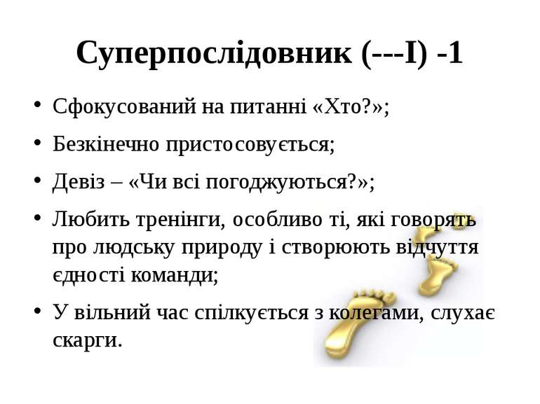 Суперпослідовник (---I) -1 Сфокусований на питанні «Хто?»; Безкінечно пристос...