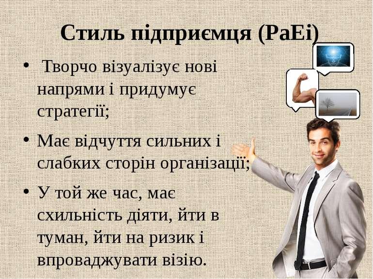 Стиль підприємця (PaEi) Творчо візуалізує нові напрями і придумує стратегії;...