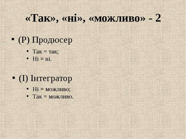«Так», «ні», «можливо» - 2 (Р) Продюсер Так = так; Ні = ні. (І) Інтегратор Ні...