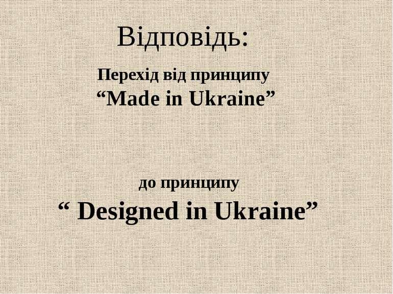 """Відповідь: Перехід від принципу """"Made in Ukraine"""" до принципу """" Designed in U..."""