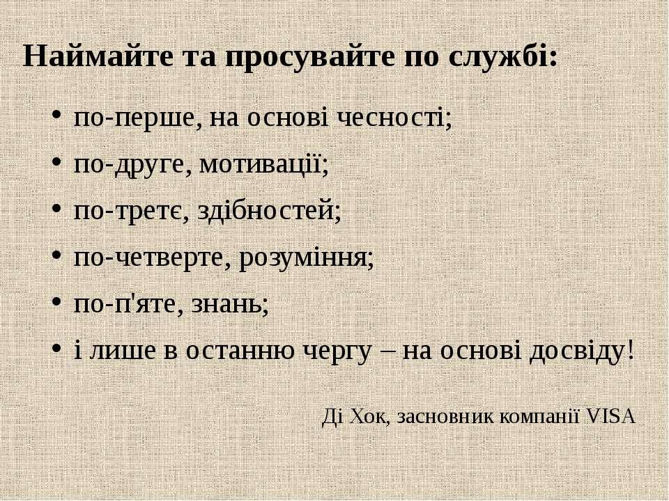 Наймайте та просувайте по службі: по-перше, на основі чесності; по-друге, мот...