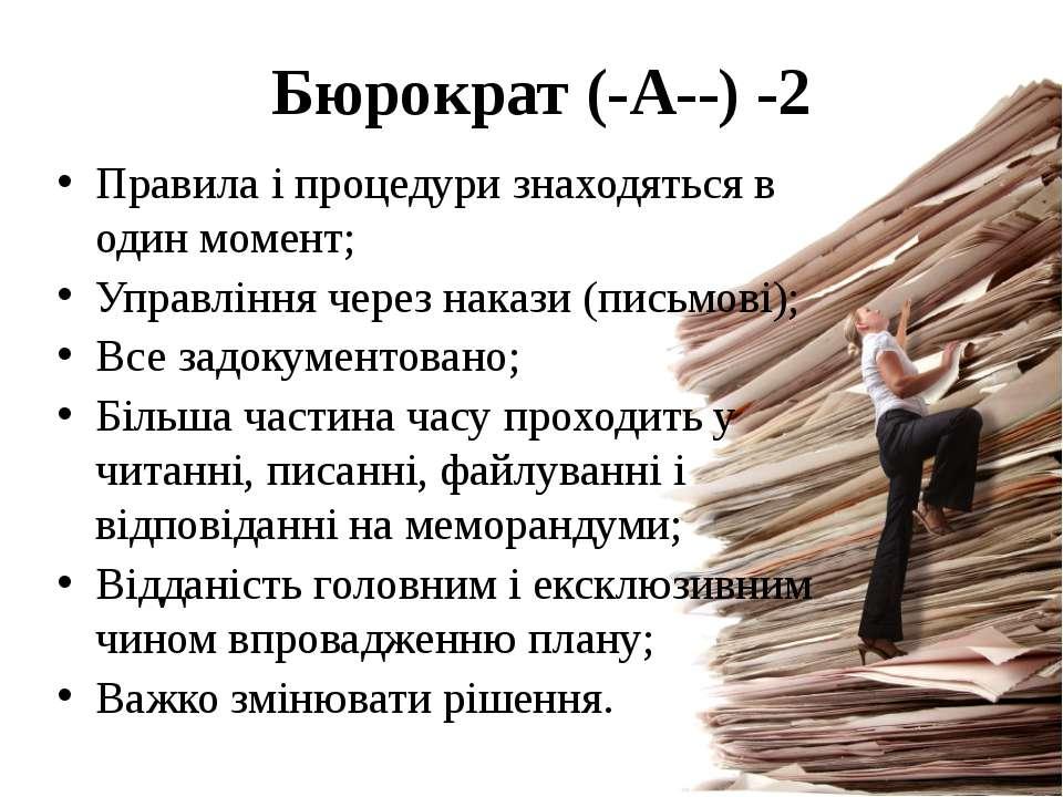 Правила і процедури знаходяться в один момент; Управління через накази (письм...