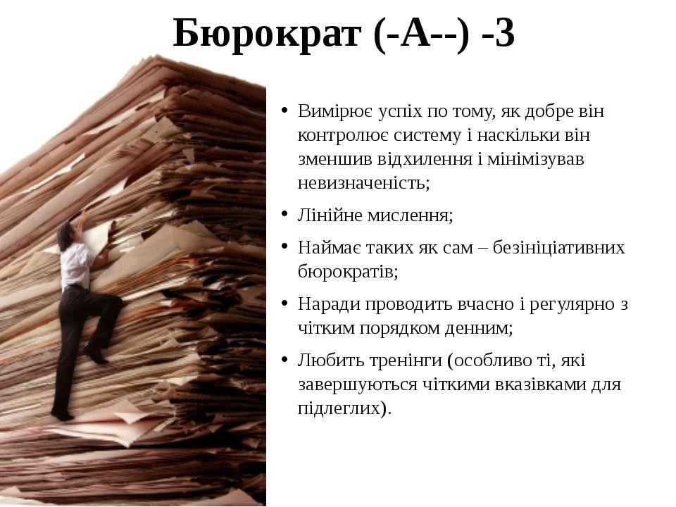 Бюрократ (-A--) -3 Вимірює успіх по тому, як добре він контролює систему і н...