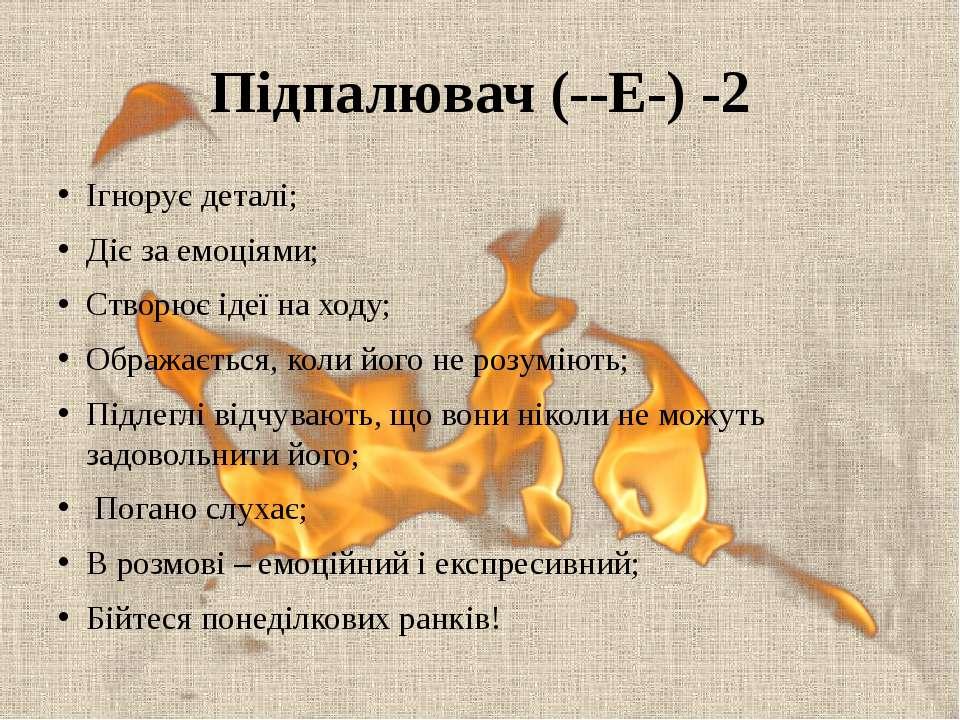 Підпалювач (--E-) -2 Ігнорує деталі; Діє за емоціями; Створює ідеї на ходу; О...