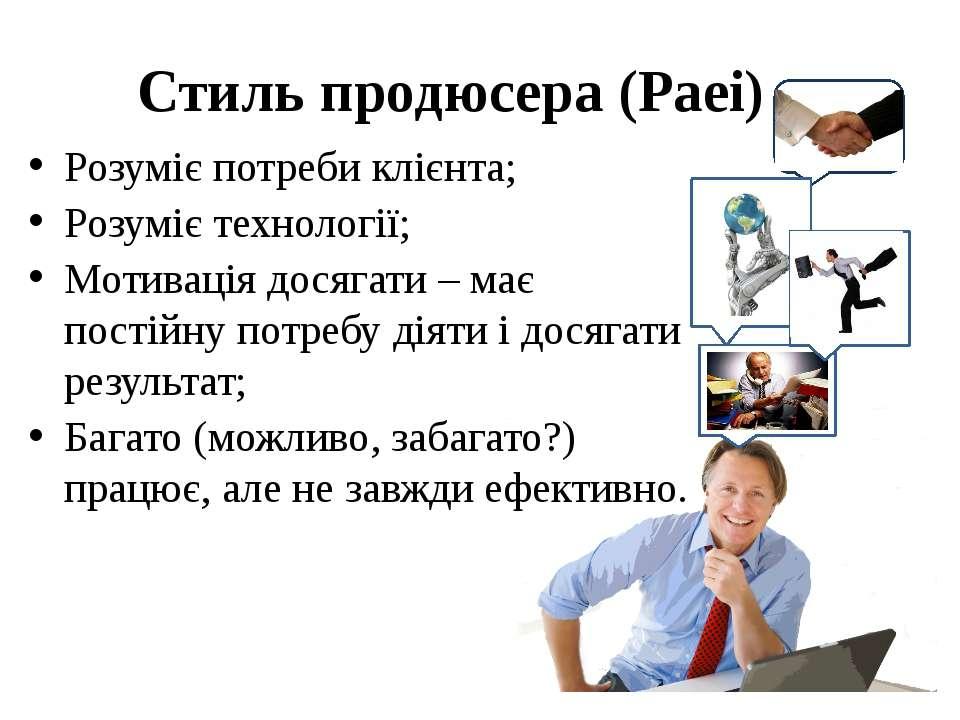 Стиль продюсера (Paei) Розуміє потреби клієнта; Розуміє технології; Мотивація...