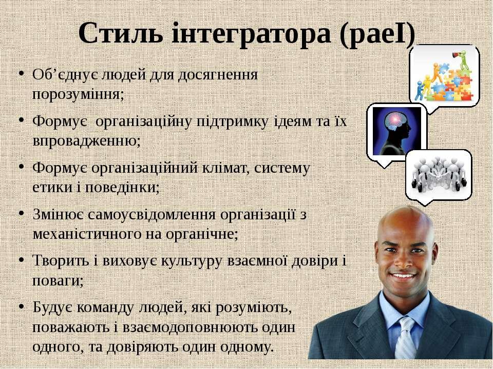 Стиль інтегратора (paeI) Об'єднує людей для досягнення порозуміння; Формує ор...
