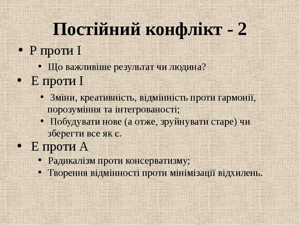 Постійний конфлікт - 2 Р проти І Що важливіше результат чи людина? Е проти І ...