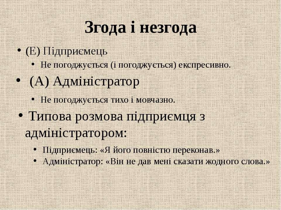 Згода і незгода (Е) Підприємець Не погоджується (і погоджується) експресивно....