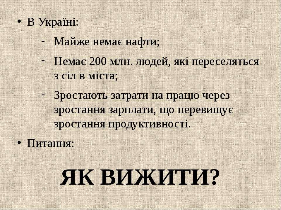 ЯК ВИЖИТИ? В Україні: Майже немає нафти; Немає 200 млн. людей, які переселять...