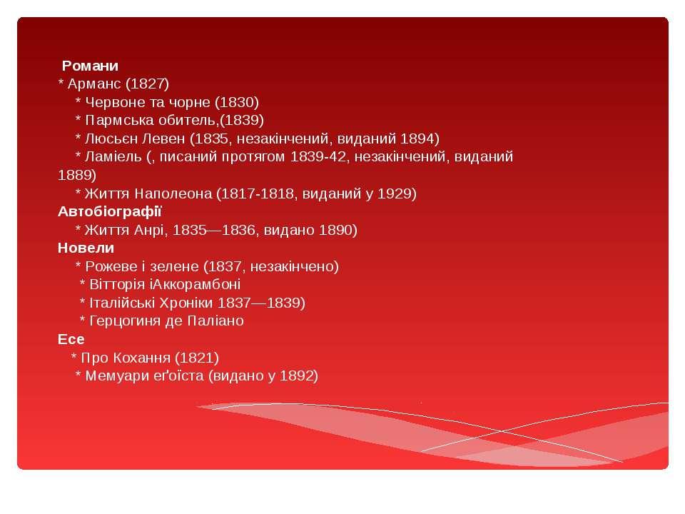Романи * Арманс (1827) * Червоне та чорне (1830) * Пармська обитель,(1839) * ...