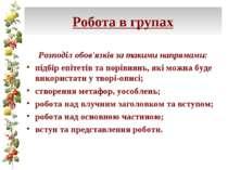 Робота в групах Розподіл обов'язків за такими напрямами: підбір епітетів та п...